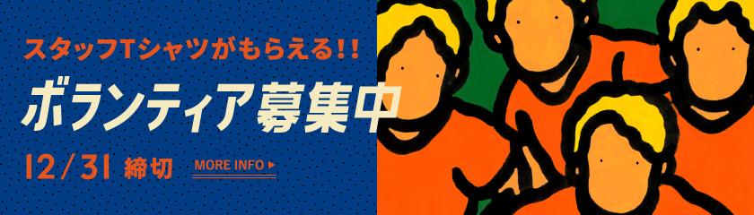 スタッフTシャツがもらえる!! ボランティア募集中 12/31締切