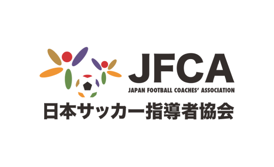 JFCA日本サッカー指導者協会