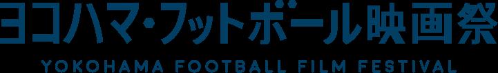 ヨコハマ・フットボール映画祭 YOKOHAMA FOOTBALL FILM FESTIVAL