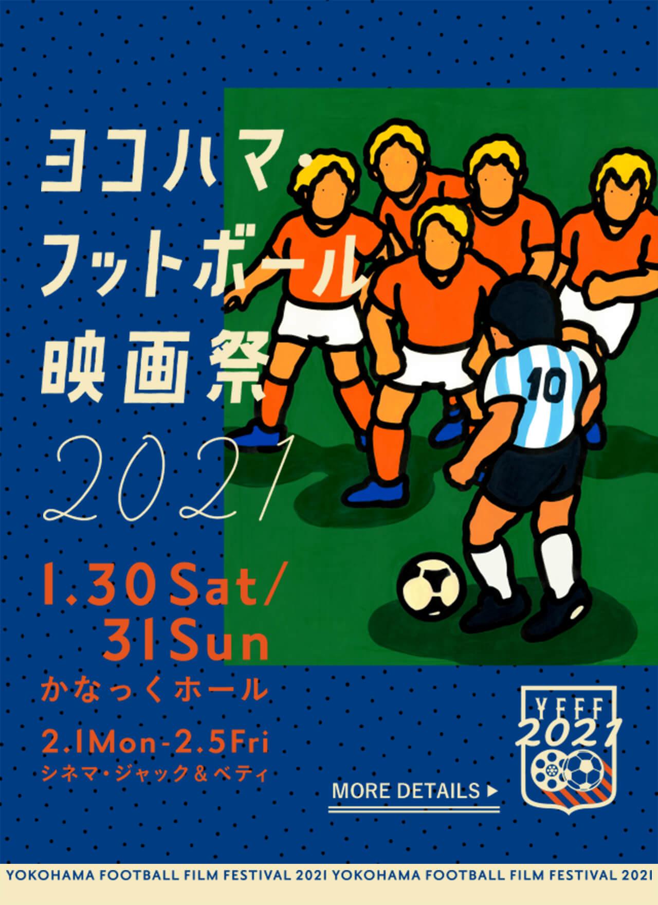 ヨコハマ・フットボール映画祭2021 - 1.30 Sat / 31 Sun かなっくホール 2.1 Mon - 2.6 Fri シネマ・ジャック&ベティ
