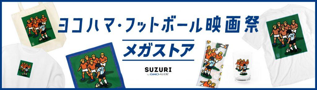 ヨコハマ・フットボール映画祭 メガストア SUZURI by GMO ペパボ